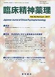 臨床精神薬理 第20巻6号〈特集〉発達障害に対する薬物療法の新展開