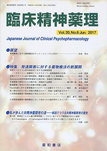 臨床精神薬理 第20巻6号〈特集〉発達障害に対する薬物療法の・・・