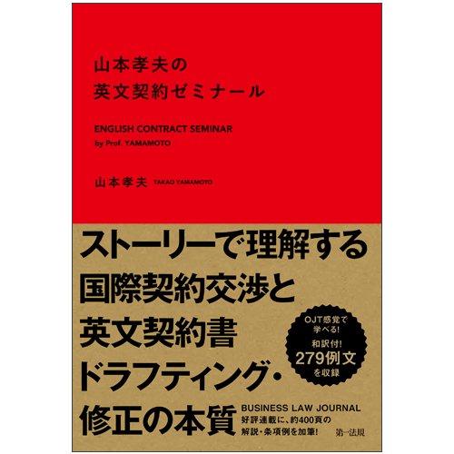 山本孝夫の英文契約ゼミナール 発売日