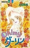 Oh! myダーリン(2) (別冊フレンドコミックス)