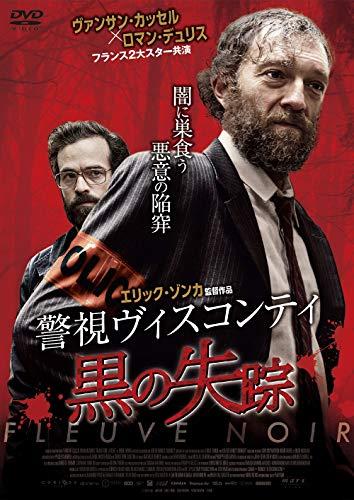 警視ヴィスコンティ 黒の失踪 [DVD]