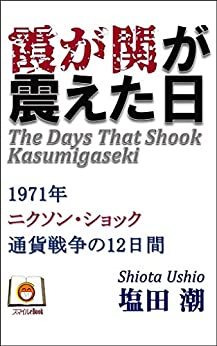 [塩田 潮]の霞が関が震えた日 1971年 ニクソン・ショック 通貨戦争の12日間 (スマイルeBook)