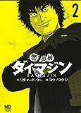 警部補ダイマジン コミック 1-2巻セット