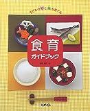 食育ガイドブック―子どもの心と体を育てる (メイトブックス)