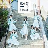 やがて 菜の花が咲く頃 / STU48(ドラフト研究生)
