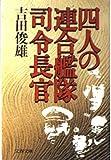 四人の連合艦隊司令長官 (文春文庫 (360‐1))