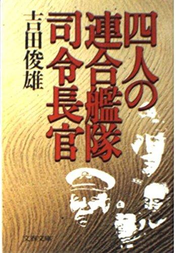 四人の連合艦隊司令長官 (文春文庫 (360‐1))の詳細を見る