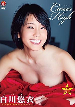 白川悠衣 Career High [DVD]