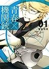 青春×機関銃 ~14巻 (NAOE)