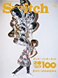 SWITCH Vol.31 No.7 ◆ ダンス+インターネット ネ申フロア1oo ◆ きゃりーぱみゅぱみゅ