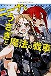 ニーナとうさぎと魔法の戦車 (集英社スーパーダッシュ文庫)