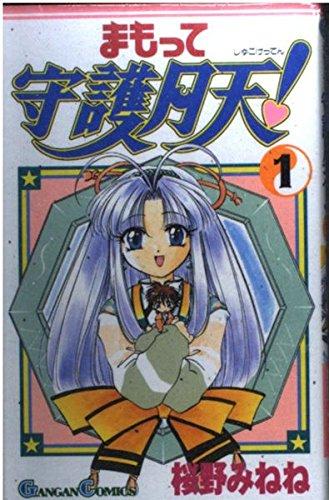 まもって守護月天! (1) (ガンガンコミックス)の詳細を見る