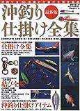 最新版 沖釣り仕掛け全集 (タツミムック)