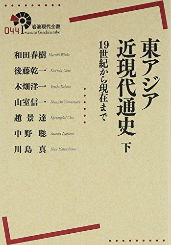 東アジア近現代通史――19世紀から現在まで(下) (岩波現代全書)の詳細を見る