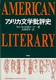 アメリカ文学批評史