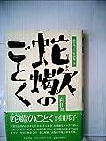 向田邦子TV作品集〈5〉蛇蠍のごとく (1982年)