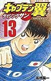 キャプテン翼 ライジングサン コミック 1-13巻セット