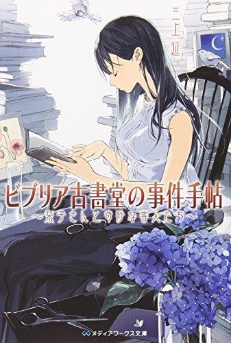 ビブリア古書堂の事件手帖 ~栞子さんと奇妙な客人たち~ (メディアワークス文庫)の詳細を見る