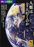 興亡の世界史 人類はどこへ行くのか (講談社学術文庫)