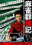 麻雀群狼記ゴロ [DVD]