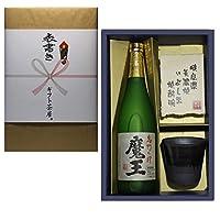 魔王+焼酎椀セット 芋 25度 720ml ギフト プレゼント 御年賀