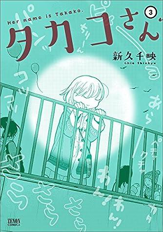 タカコさん 3 (ゼノンコミックス)