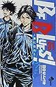BE BLUES ~青になれ~ 31 (31) (少年サンデーコミックス)