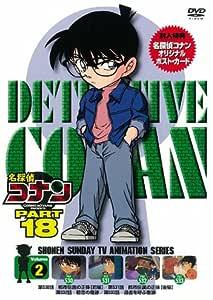 名探偵コナンDVD PART18 vol.2