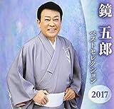 鏡五郎 ベストセレクション2017