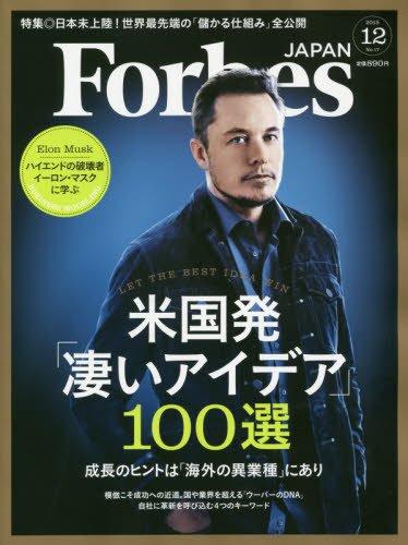 Forbes JAPAN(フォーブスジャパン) 2015年 12 月号の詳細を見る