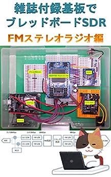 [rapidnack]の雑誌付録基板でブレッドボードSDR FMステレオラジオ編