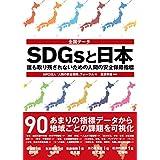 全国データ SDGsと日本―誰も取り残されないための人間の安全保障指標