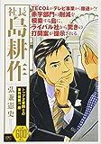 社長 島耕作 トップ企業同士の業務提携!?編 (講談社プラチナコミックス)