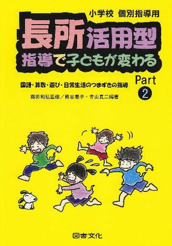 長所活用型指導で子どもが変わる〈Part2〉—国語・算数・遊び・日常生活のつまずきの指導