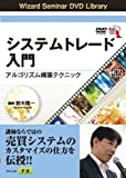 DVD システムトレード入門 ~アルゴリズム構築テクニック~ (<DVD>)