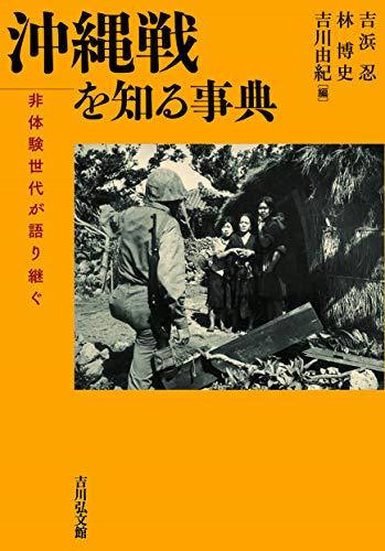 沖縄戦を知る事典: 非体験世代が語り継ぐ