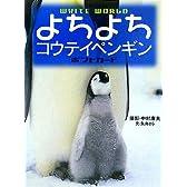 よちよちコウテイペンギンポストカード―WHITE WORLD