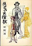 気まぐれ指数 (1963年)
