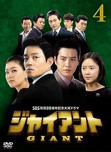 ジャイアント<ノーカット完全版>DVD-BOX4