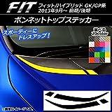 AP ボンネットトップステッカー カーボン調 ホンダ フィット/ハイブリッド GK系/GP系 前期/後期 2013年09月~ マゼンタ AP-CF2340-MG 入数:1セット(4枚)