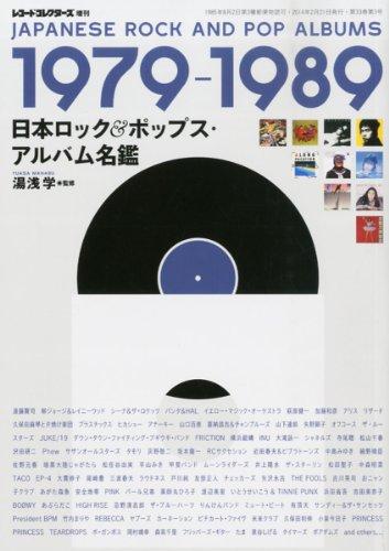 日本ロック&ポップス・アルバム名鑑 1979-1989の詳細を見る