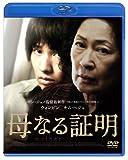 母なる証明[Blu-ray/ブルーレイ]