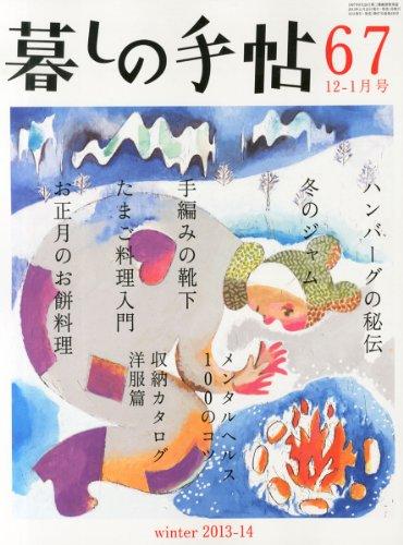 暮しの手帖 2013年 12月号 [雑誌]の詳細を見る