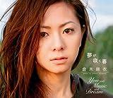 夢が咲く春/You and Music and Dream