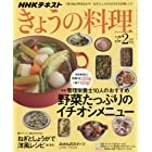 NHKテキスト きょうの料理 2017年 02 月号 [雑誌]