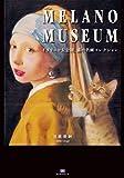 MELANO MUSEUM~イタリニャ大公国、猫の名画コレクション (TH ART SERIES)