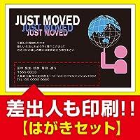 【差出人印刷込み 50枚】引越報告はがき・転居お知らせ MS-02 引っ越し ハガキ 葉書