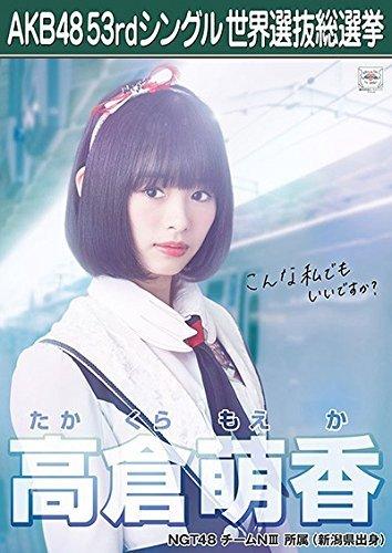 【高倉萌香】 公式生写真 AKB48 Teacher Tea...