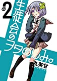 生徒会のヲタのしみ。 2巻 (デジタル版ガンガンコミックスONLINE)