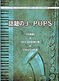 アルト・サックス・ピース 話題のJ-POP (楽譜)